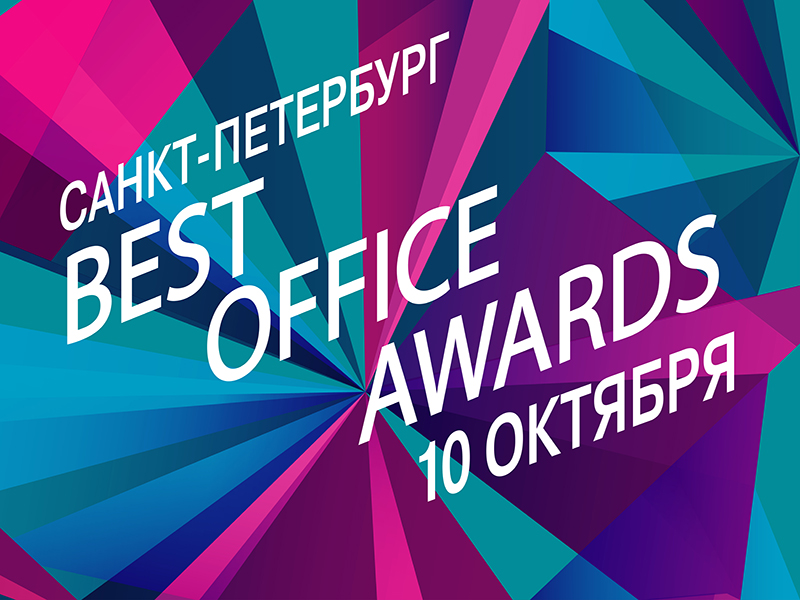 Best Office Awards SPb